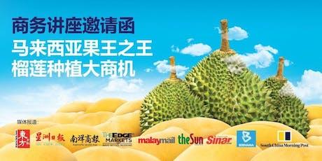 马来西亚国王之王 榴莲种植大商机 (槟城) tickets