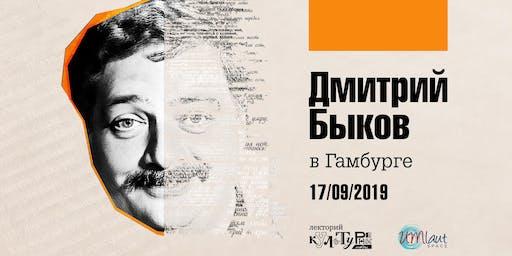 Новая лекция Д. Быкова в Гамбурге:«Мастер и Маргарита» – русский Фауст