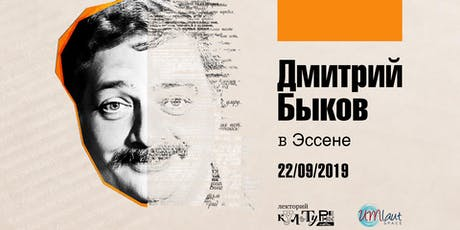 Творческий вечер Дмитрия Быкова в Эссене Tickets