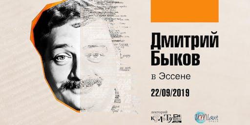 Творческий вечер Дмитрия Быкова в Эссене
