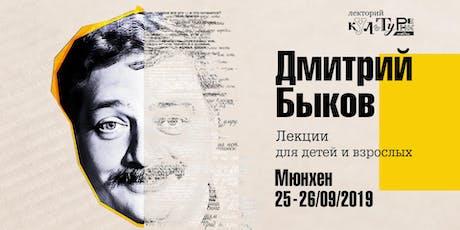 Новая лекция Д. Быкова в Мюнхене:«Мастер и Маргарита» – русский Фауст Tickets