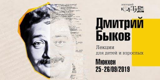 Новая лекция Д. Быкова в Мюнхене:«Мастер и Маргарита» – русский Фауст