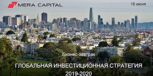 Бизнес-завтрак Глобальная инвестиционная стратегия 2019-2020