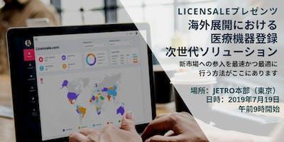 海外展開における  医療機器登録  次世代ソリューション セミナー
