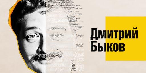 Новая Лекция Дмитрия Быкова в Вене: Роман «Мастер и Маргарита» – русский Фауст