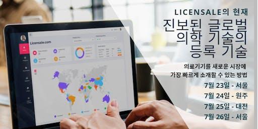 Wonju- Advanced Global Medtech Registration Techniques Seminar