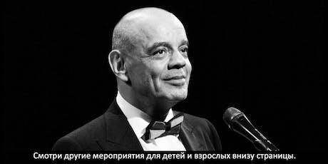 "Константин Райкин - ""Над балаганом небо"" - Моноспектакль и творческий вечер tickets"