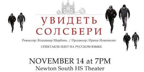 СПЕКТАКЛЬ «УВИДЕТЬ СОЛСБЕРИ» по пьесе Виктора Шендеровича tickets