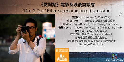 Screening and discussion: Dot 2 Dot《點對點》電影及映後放映會