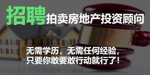 招聘拍卖房地产(Lelong)投资顾问【KL站】
