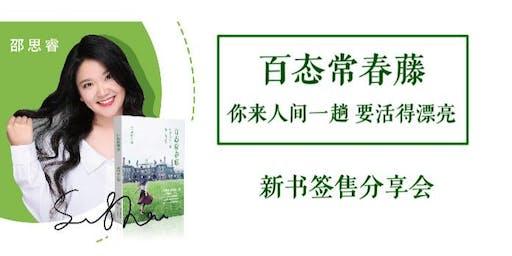 《百态常春藤》新书分享会