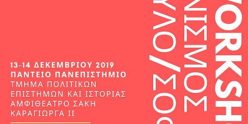 "Workshop ""Φεμινισμός και Φυλο/σοφία"""