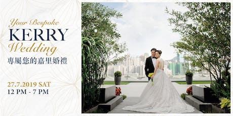 Your Bespoke Kerry Wedding   《專屬您的嘉里婚禮》 tickets