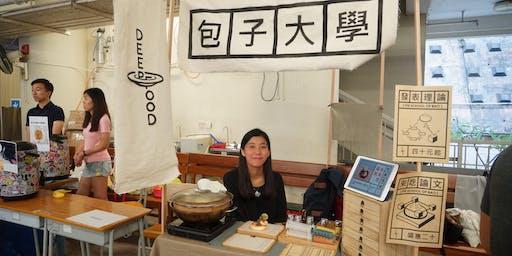 2019 Annual Show Meetups: Deep Talk with Deep Food (by Cindy Chan)