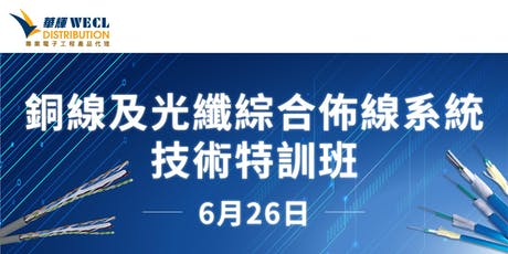 銅線及光纖綜合佈線系統技術特訓班 (Structured Cabling Training) - 2019年6月26日 tickets