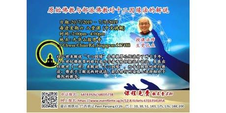 原始佛教与部派佛教对十二因缘的解说 - 8堂课 (中文讲解) tickets