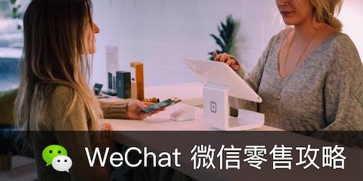 WeChat 微信零售攻略