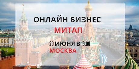 Онлайн Бизнес Митап Москва tickets