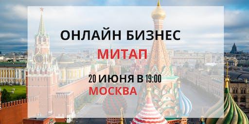 Онлайн Бизнес Митап Москва