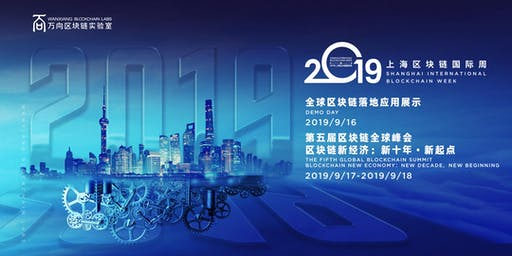 Shanghai International Blockchain Week 2019