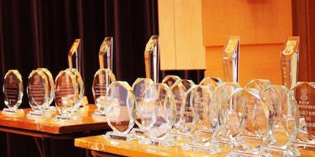 「國際傑出電子教學獎」得獎分享會暨頒獎典禮 2018/19 International Outstanding e-Learning Awards Sharing & Presentation Ceremony tickets