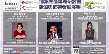 THE OUTLOOK OF ENERGY & LOW CARBON DEVELOPMENT能源與低碳發展展望(22 June) tickets