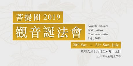 菩提閣 2019《觀音誕法會》 MBM Avalokiteshvara Bodhisattva Commemorative Puja, 2019 tickets