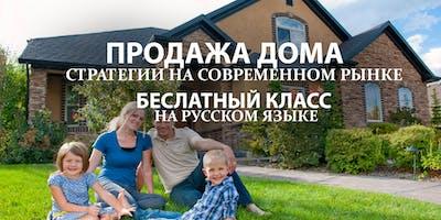 Продажа дома, стратегии на современном рынке. Бесплатный класс!