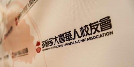 UTCAA Alumni Evening - Summer Section tickets