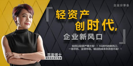 轻资产 创时代,企业新风口 Making It Big With Small Capital [Buy 1 Free 1 - Father's Day Deal] tickets
