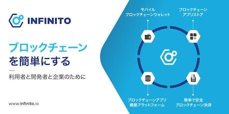 【インフィニト・ミートアップ】安全で簡単なブロックチェーンの実現。暗号資産保有者と企業に与える4つのメリット tickets