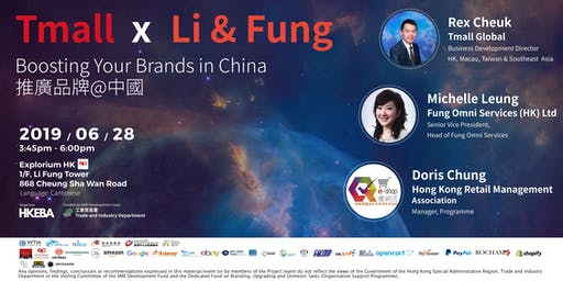 推廣品牌@中國 Boosting your brands in China
