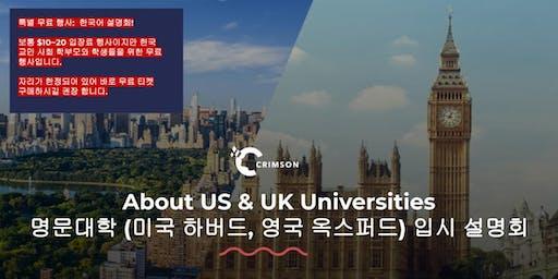 Crimson: Your Child's Path to Ivy League & Oxbridge Universities | Sydney