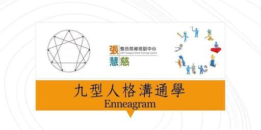 九型人格溝通學 Enneagram