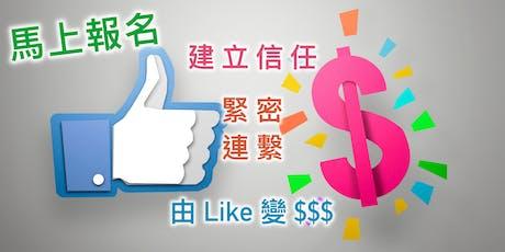 達人圈子:Social Media 品牌修煉體驗班 (Jun 20) tickets