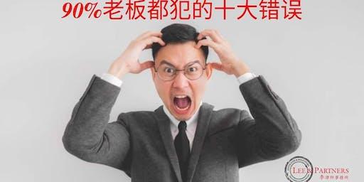 90%老板都犯的十大错误【由Lee & Partner创办人拿督李凌峰律师亲自主讲】