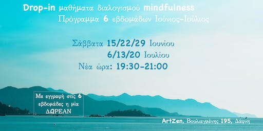 Drop-in μαθήματα διαλογισμού mindfulness