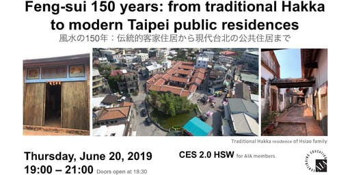 AIA Japan Lecture #3: LIREN HSIAO: Feng-sui 150 years: from traditional Hakka to modern Taipei residences