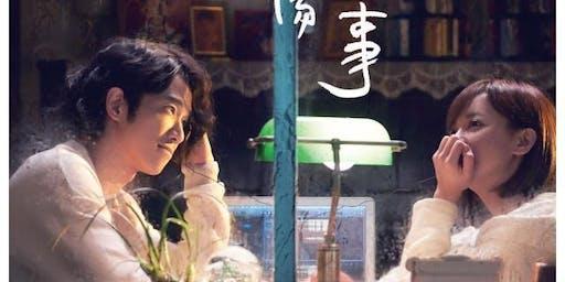 Taiwan Film Festival in Toronto/Taiwan(TFFT)- MORE THAN BLUE