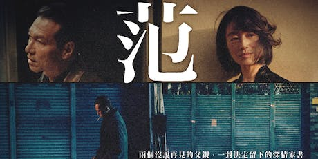 Taiwan Film Festival in Toronto/Taiwan(TFFT)- FATHER TO SON tickets