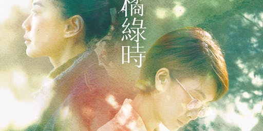 Taiwan Film Festival in Toronto/Taiwan(TFFT)- WHEN GREEN TURNS TO GOLD