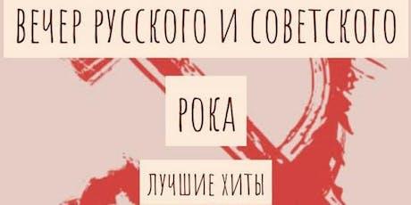Концертный вечер советского и русского рока в Лондоне! tickets