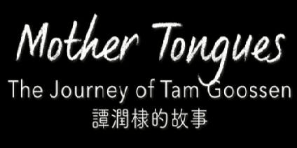 """CRRF Screening of """"Mother Tongues: The Journey of Tam Goossen"""""""