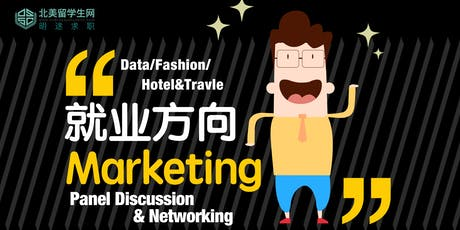 Marketing 就业方向 Panel Discussion & Networking(Data/Fashion/Hotel&Travle) tickets