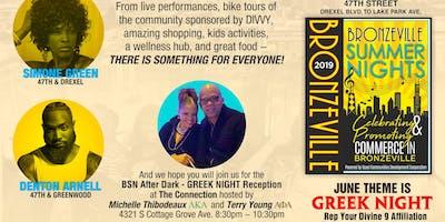Bronzeville After Dark - GREEK NIGHT Reception