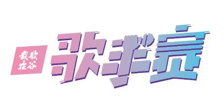 """唱出心中的自我 - 2019""""载歌在谷""""歌手赛 tickets"""