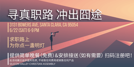 Software Engineer & Data Science公益求职讲座+内推机会 tickets