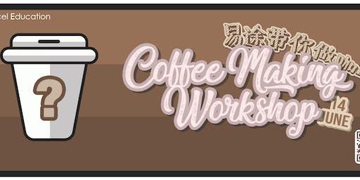 Coffee Art Workshop for International Students