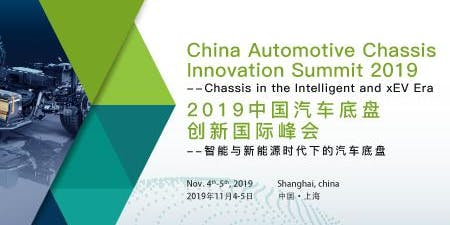 China Automotive Chassis Innovation Summit 2019