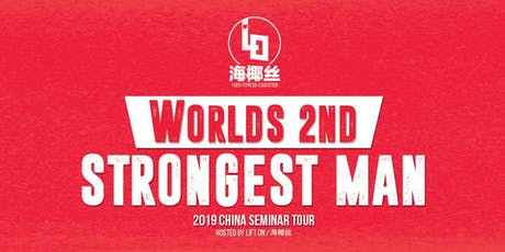 World's 2nd Strongest Man Martins Licis China Seminar Tour tickets